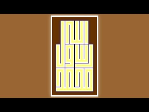 Download Video Kufi design | kufic calligraphy | Corel DRAW tutorials | 035