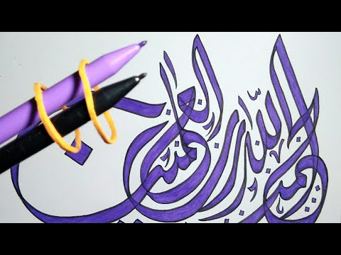Download Video Tutorial Calligraphy double pencil – arabic calligraphy