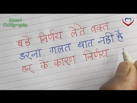 Download Video beautiful handwriting with gel pen || gel pen calligraphy | Motivation writing video for students
