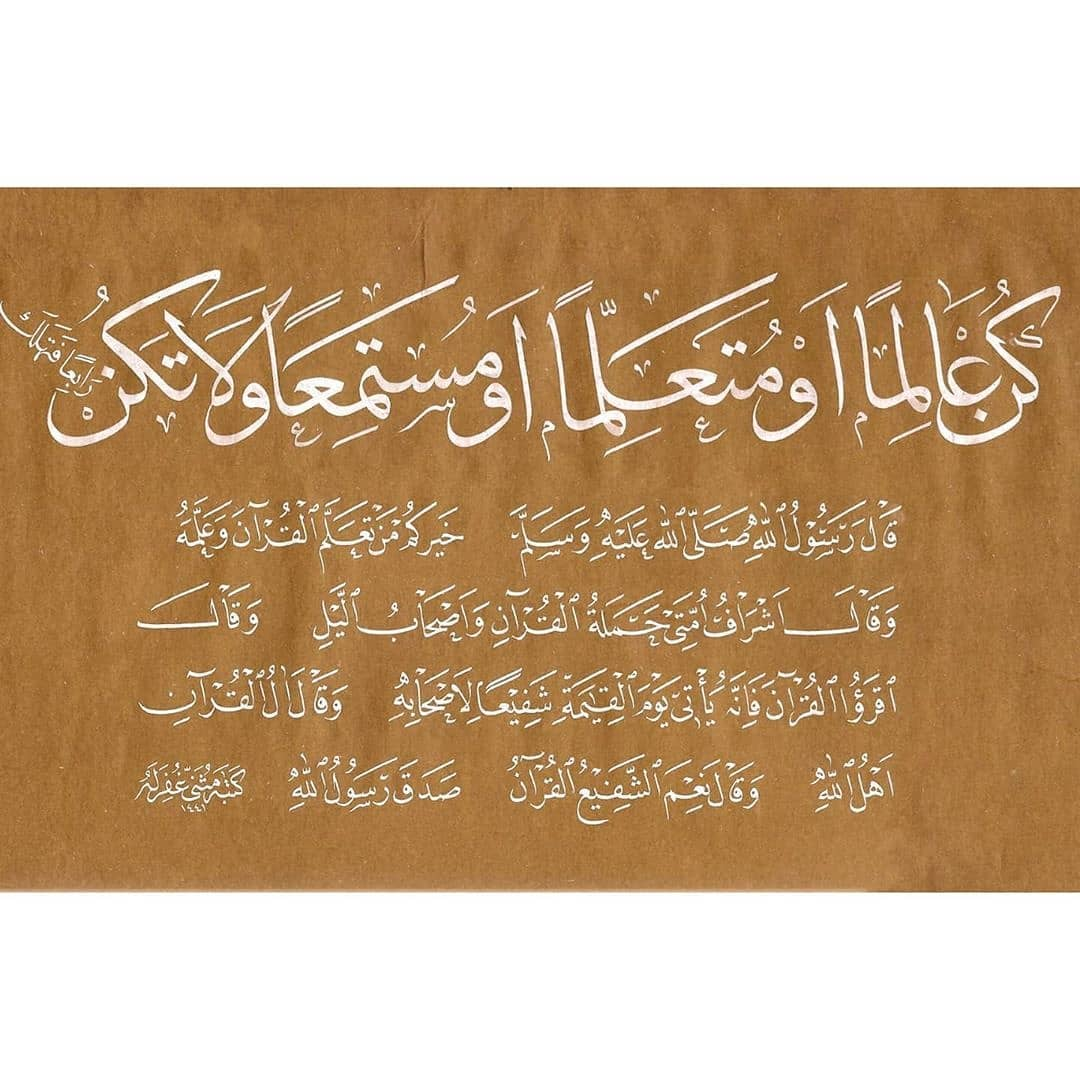 Download karya Kaligrafi Naskhi الخطاط @mothanaalobaydi_art . . . . . . . . . . . . . . . . #خط #خط_النسخ #خطاطي…-naskhcalligraphy