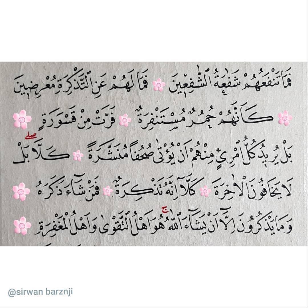 Download karya Kaligrafi Naskhi الخطاط @sirwanbarznji . . . . . . . . . . . . . . . #خط #خط_النسخ #خطاطين_الإنست…-naskhcalligraphy