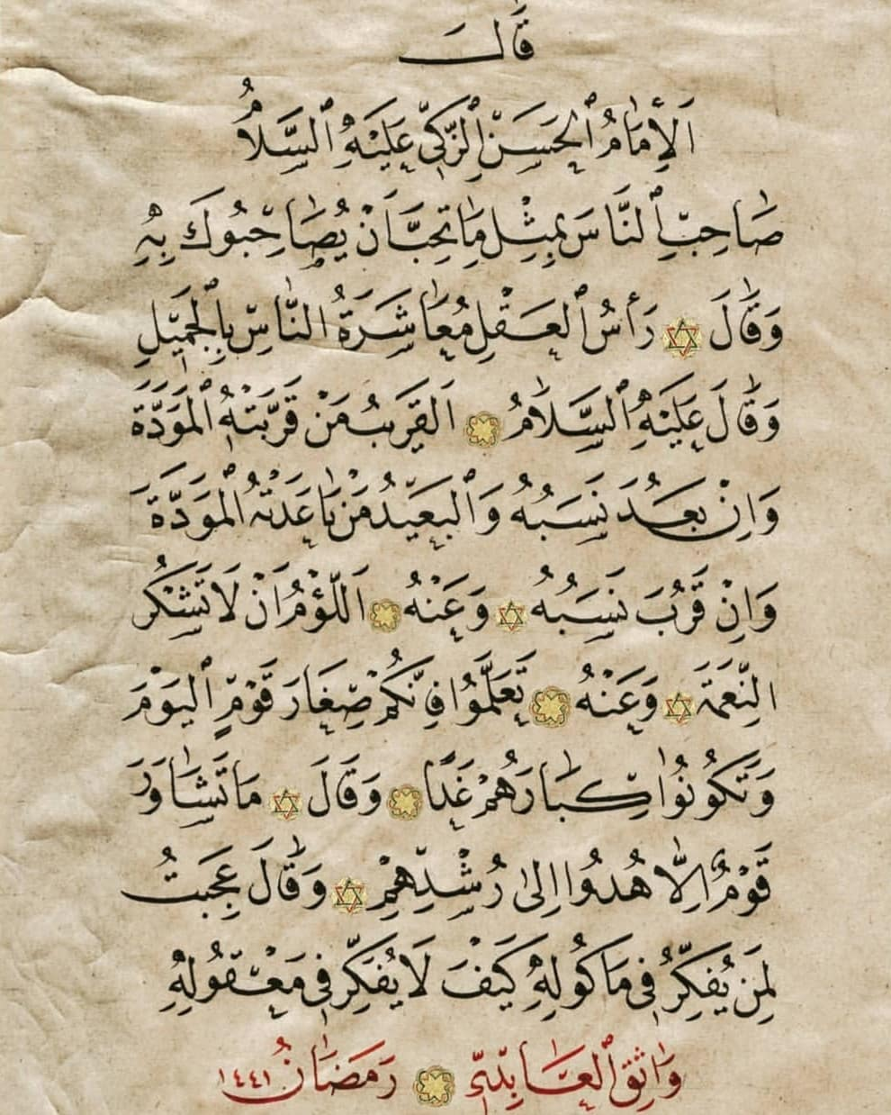 Download karya Kaligrafi Naskhi الخطاط @wathaqiraq . . . . . . . . . . . . #خط #خط_النسخ #خطاطين_الإنستقرام #خطا…-naskhcalligraphy