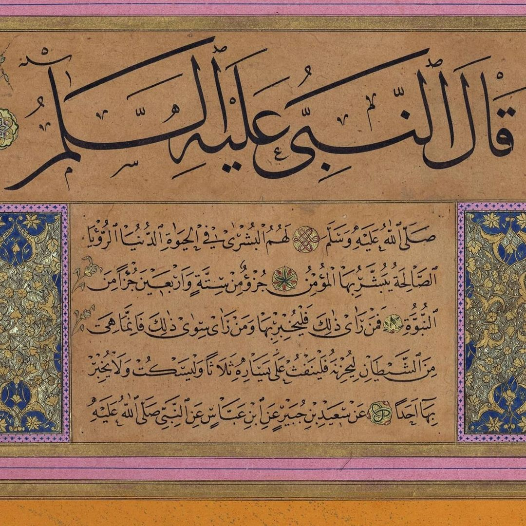Download karya Kaligrafi Naskhi حسن رضا رحمه الله . . . . . . . . . . . . . . #خط #خط_النسخ #خطاطين_الإنستقرام #…-naskhcalligraphy