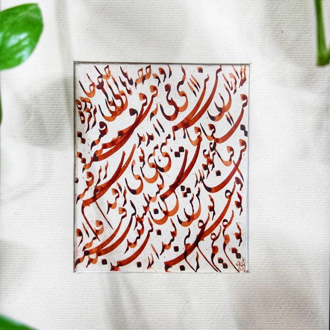 Farisi/Nasta'liq khatestan  ﷽ حالی درون پرده بسی فتنه میرود تا آن زمان که پرده برافتد چه ها کنند پیراهنی که … 435