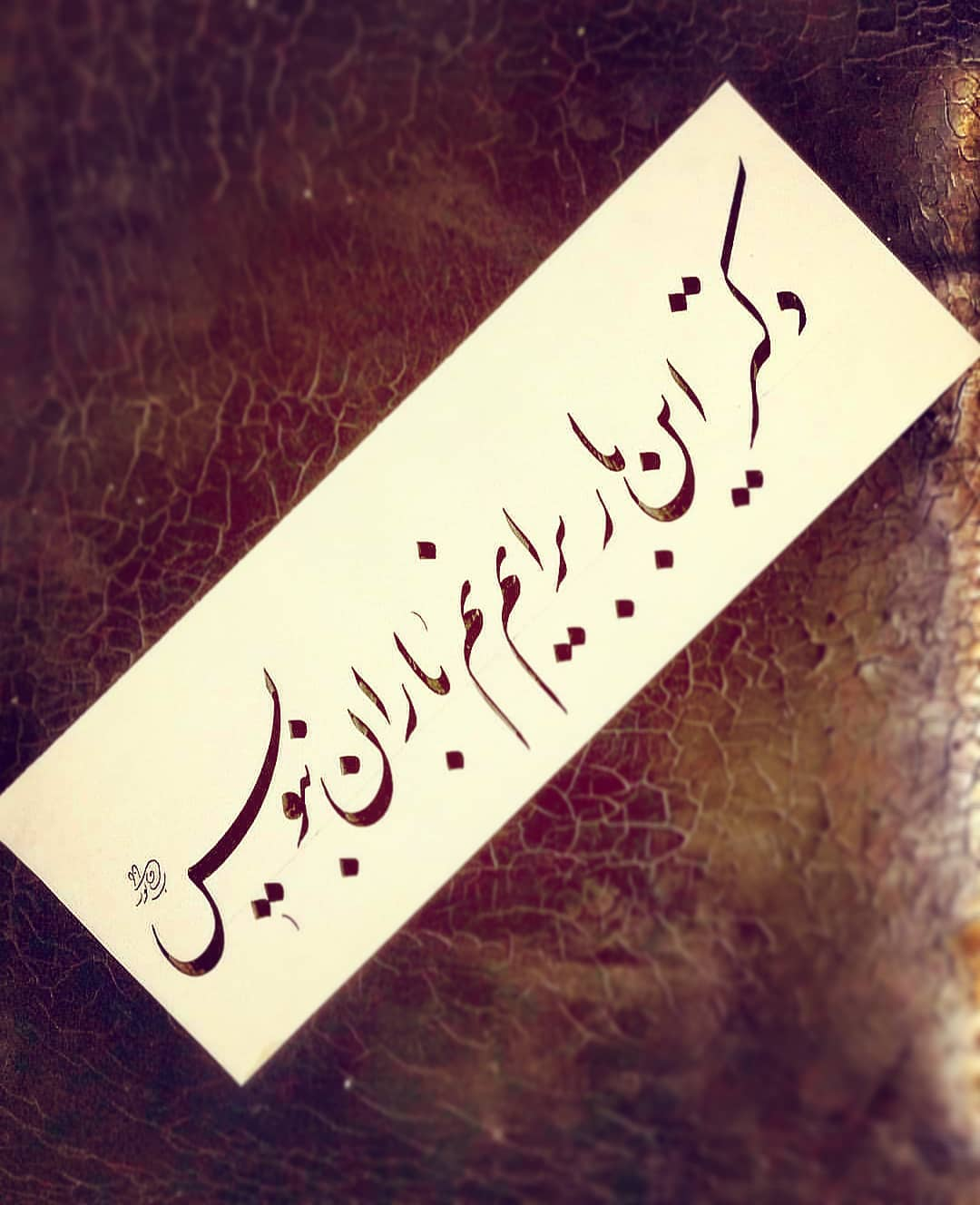 Farisi/Nasta'liq khatestan  ﷽ دکتر این بار برایم نم باران بنویس . #خطستان  @khatestan #خط_خودکاری#خط_خودکار… 820