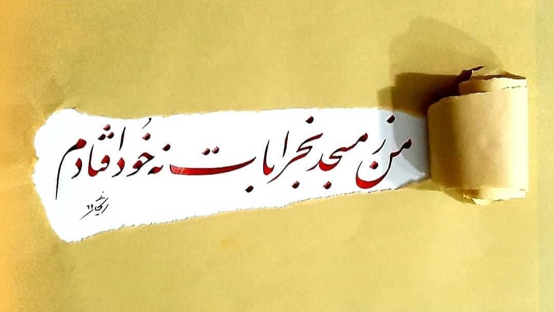 Farisi/Nasta'liq khatestan  ﷽ من ز مسجد به خرابات نه خود افتادم . من ز مسجد به خرابات نه خود افتادم اینم از … 535