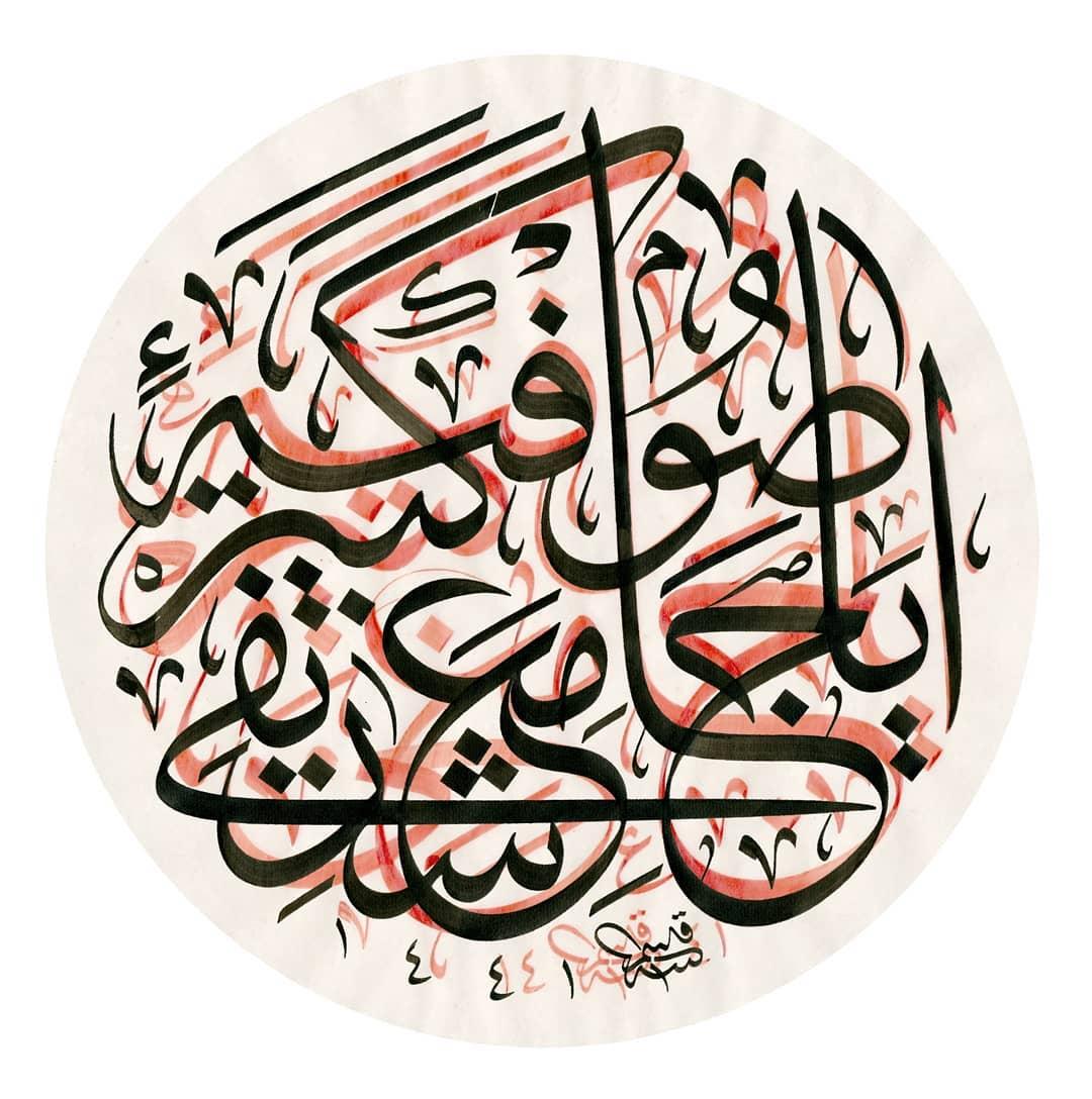 Hattat Kasım Kara قاسم قاره  Ayasofya-ı Kebir Camii Şerif…istif denemeleri 2…#ayasofya #istanbul #islamic… 638