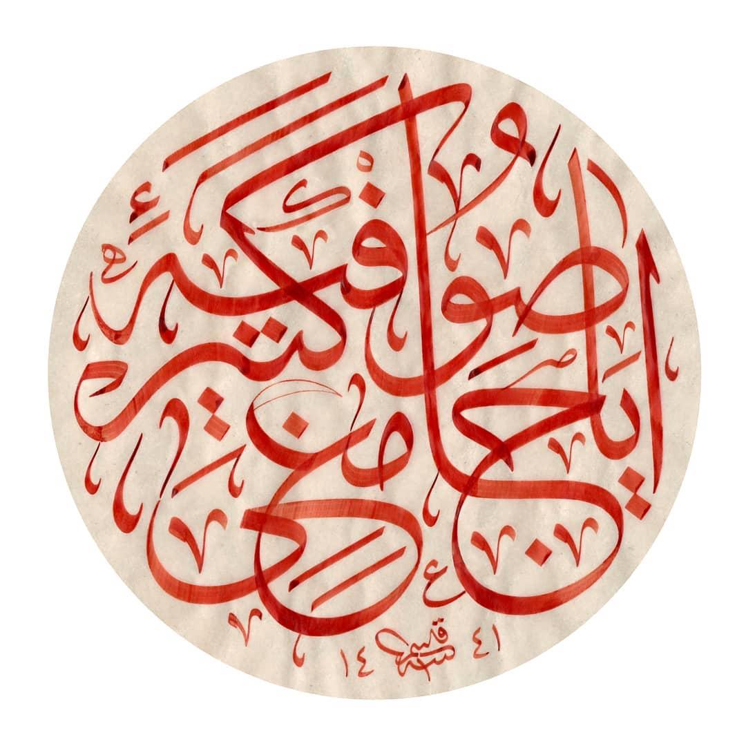 Hattat Kasım Kara قاسم قاره  Ayasofya-ı Kebir Camii…levhamızın ilk taslağı yazı…devamı var… #ayasofya #… 740