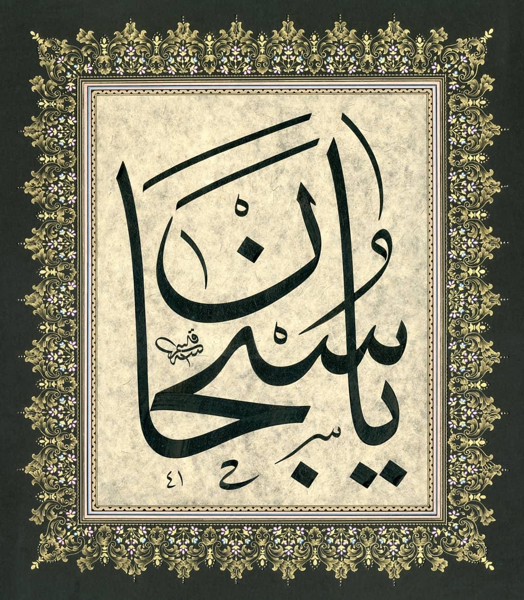 Hattat Kasım Kara قاسم قاره  Yâ Sübhân..Tezhib: Sibel Kara #esmaülhüsna #allah #islamicart #kasımkara #hatsan… 685