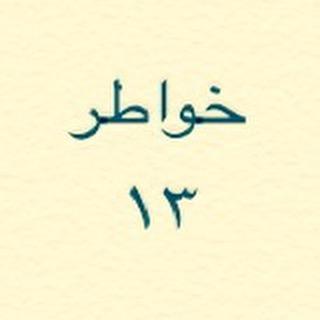 Khat Diwani Ajhalawani/Amr الحبر اليدوي (الطبيعي) يُفضل ان يوضع في محبرة ويترك مفتوحا لمدة يومين او اكثر قب… 78