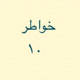 Khat Diwani Ajhalawani/Amr الخطاط يبحث عبر وسائل وتجارب تطبيقية عن حرف تألفه العين وتستريح لرؤيته بغض النظر… 89