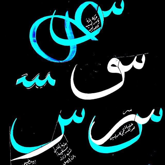 Khat Diwani Ajhalawani/Amr حرف السين… 177