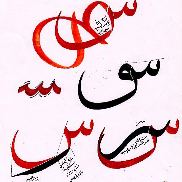 Khat Diwani Ajhalawani/Amr حرف السين… 228
