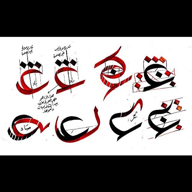 Khat Diwani Ajhalawani/Amr حرف العين… 331