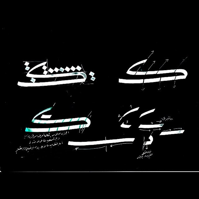 Khat Diwani Ajhalawani/Amr حرف الكاف نسخ… 172