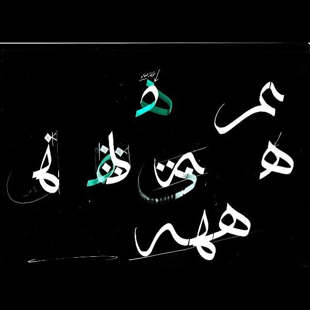 Khat Diwani Ajhalawani/Amr حرف الهاء… 150