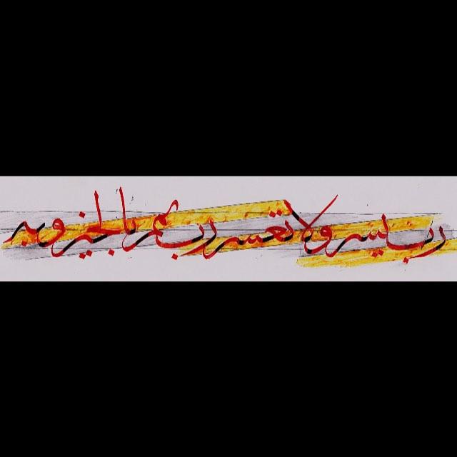 Khat Diwani Ajhalawani/Amr دراسة جديدة لعبارة رب يسر… 152