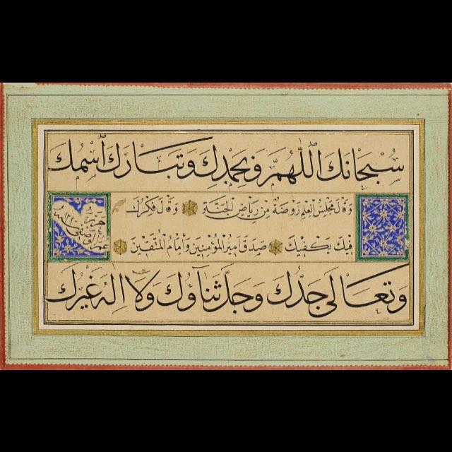 Khat Diwani Ajhalawani/Amr عمر الوصفي… 118