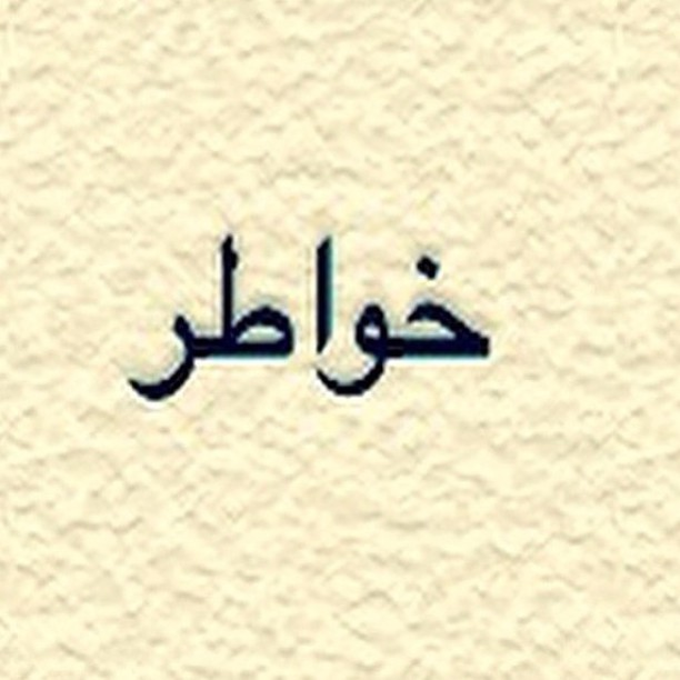 Khat Diwani Ajhalawani/Amr في أوقات يكون اكبر سبب لعدم سلامة الحرف هو انك تبحث عن شكله الصحيح في تجارب خارج… 82