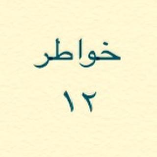 Khat Diwani Ajhalawani/Amr لا تحكم على الحبر من اول كتابة فالطرق الطويلة (الأسطر الطويلة) لا يثبت فيها الى … 78