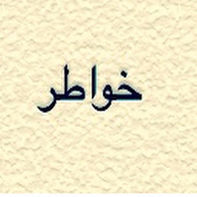 Khat Diwani Ajhalawani/Amr لوحاتك أيها الخطاط ليست تاريخك فحسب بل هي مادة علمية يتعلم منها الأحفاد فأحسن تع… 76