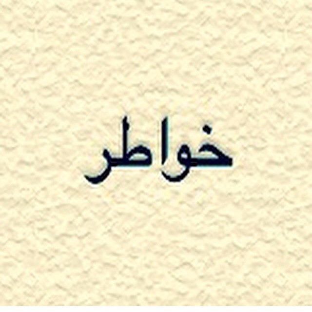 Khat Diwani Ajhalawani/Amr مثل الخطاط الذي لا يعلم الناس ولا يلازم المشق كمثل الريح العقيم تَمُرُّ فلا تلقح... 60 1