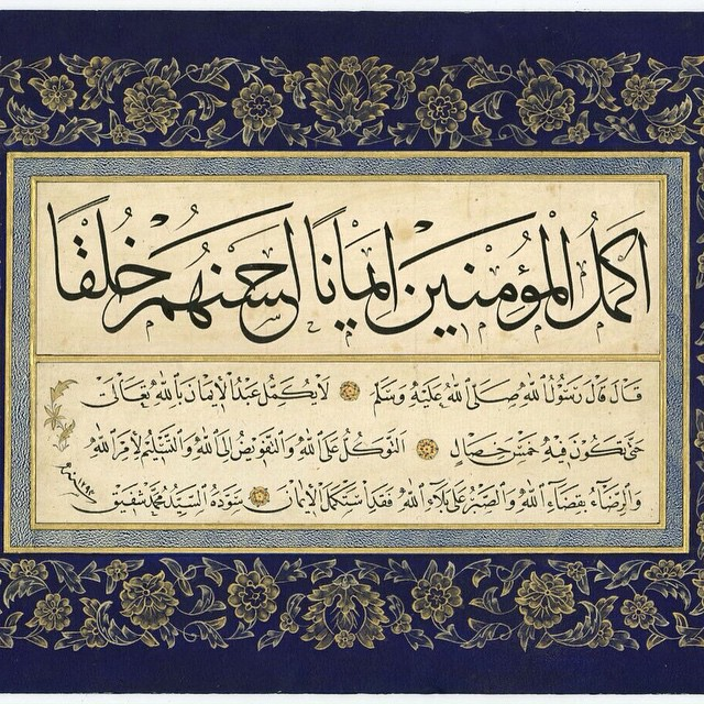 Khat Diwani Ajhalawani/Amr محمد شفيق رحمه الله... 153 1