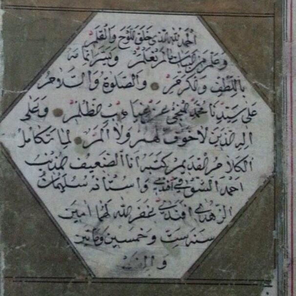 Khat Diwani Ajhalawani/Amr مصحف كامل للخطاط احمد الشوقي… 98
