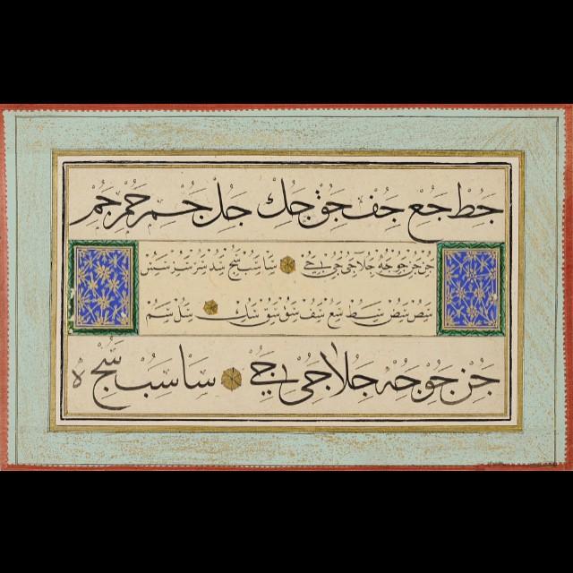 Khat Diwani Ajhalawani/Amr من كراسة عمر وصفي رحمه الله ٢... 68 1