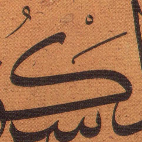 Khat Diwani Ajhalawani/Amr هذه الكاف تكاد تكون نادرة عند سامي أفندي وتلاميذه في الثلث الجلي ،، هل لانها لا … 178