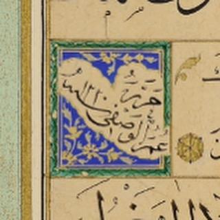 Khat Diwani Ajhalawani/Amr … 84