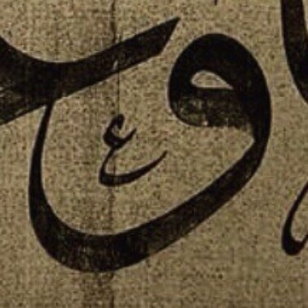 Khat Diwani Ajhalawani/Amr BİSMİLLAHİRRAHMANİRRAHİM Vav harfi somutlaşmış bir ruhtur Zeki Ali el-Haşimi Hat… 153