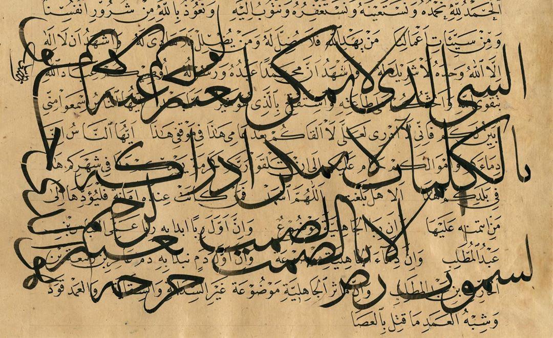 Professional Calligrapher Bijar Arbilly Calligraphy  مشق.. الشي الذي لا يمكن التعبير عنه بالكلمات لايمكن ادراكه الا بالصمت … الشمس … 222