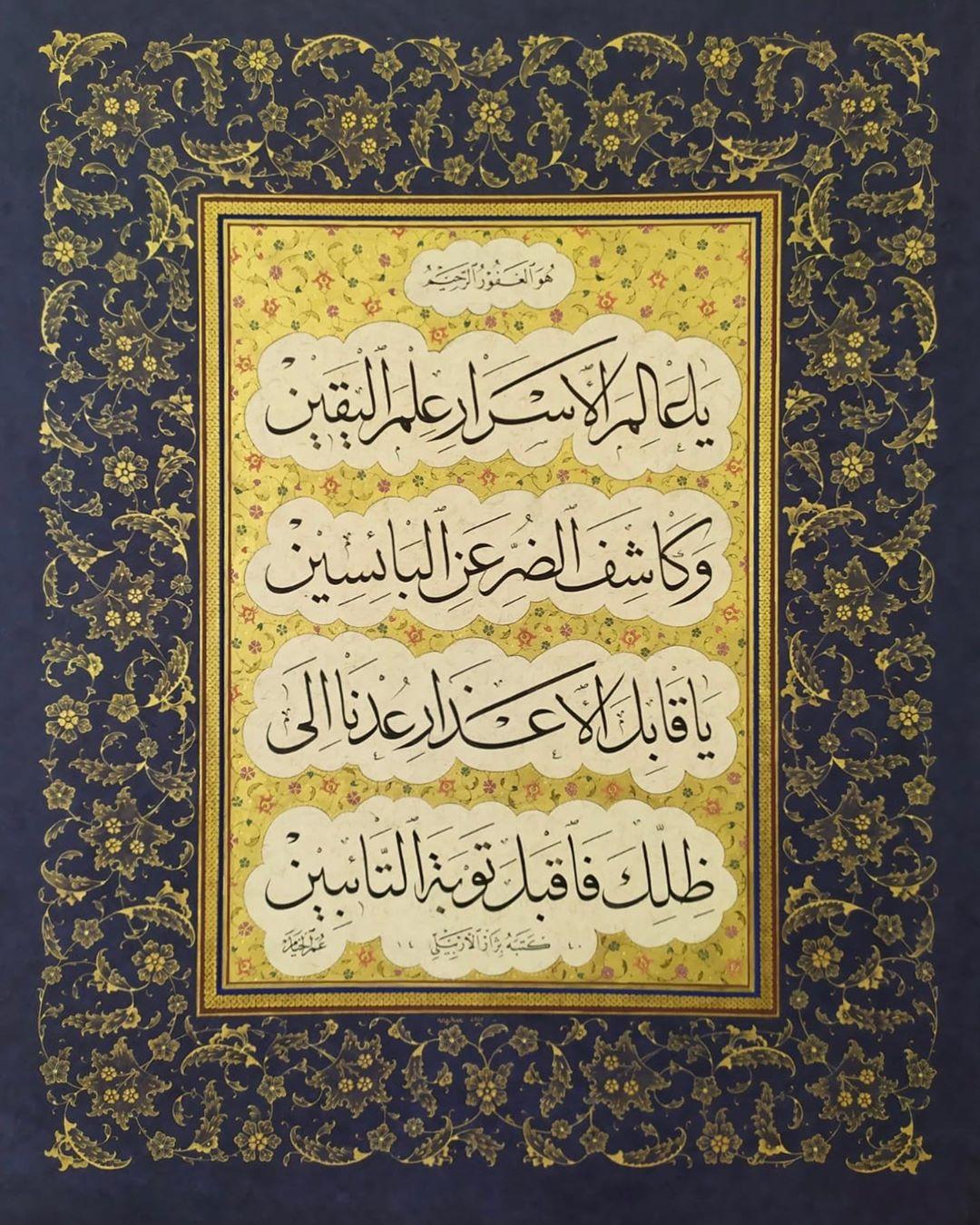 Professional Calligrapher Bijar Arbilly Calligraphy  من رباعيات عمر الخيام .. بخط الثلث من تذهيب المزخرفة ناگهان زان #calligraphy #ku… 364