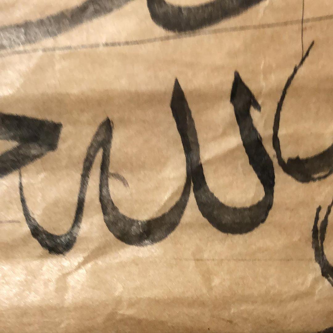 Thuluth Arabic Calligraphy Omeryildizbursa 2 mm. #sülüs #meşk #sulus #hatsanatı #hatsanati #islamicart #islamiccalligrap… 375
