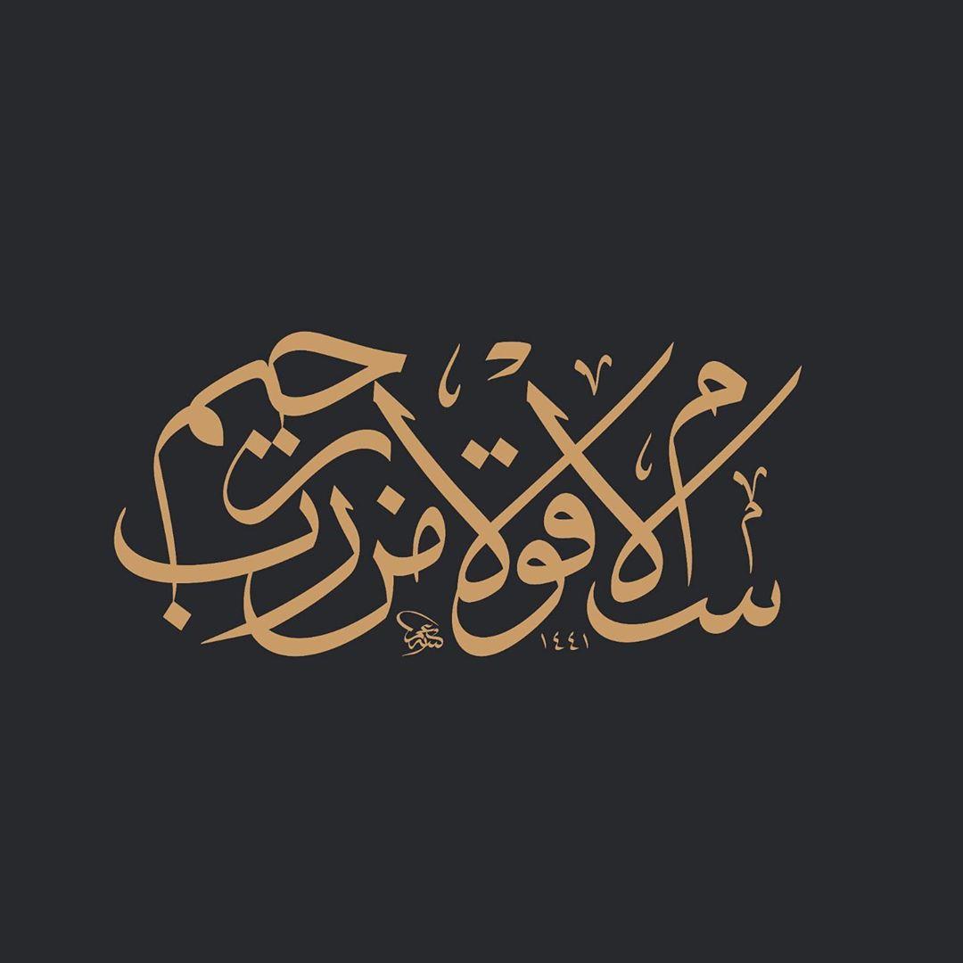 Thuluth Arabic Calligraphy Omeryildizbursa #celisülüs #celisulus #hatsanatı #hatsanati #islamicart… 123