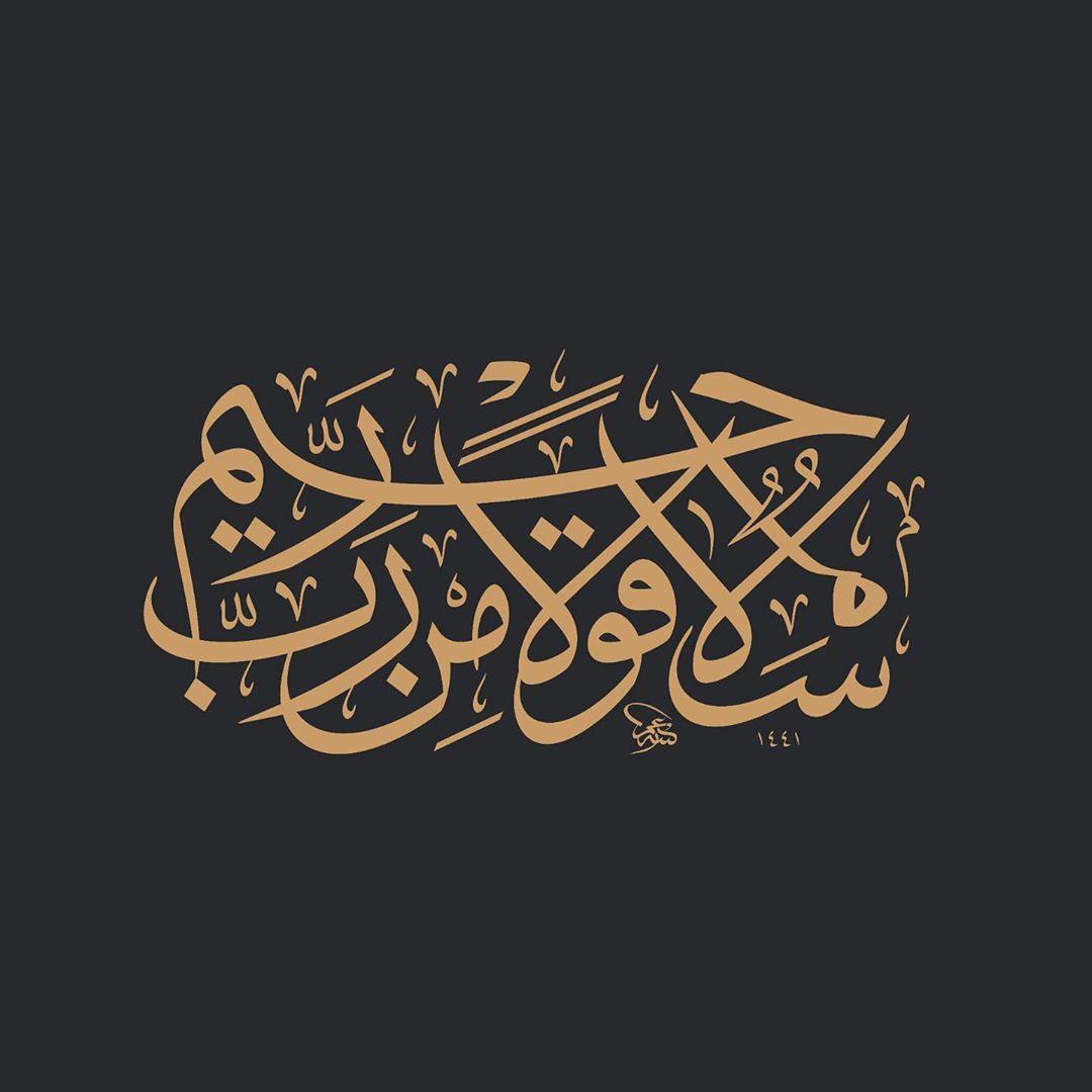 Thuluth Arabic Calligraphy Omeryildizbursa #celisülüs #celisulus #hatsanatı #hatsanati #islamicart #islamiccalligraphy #ott… 250