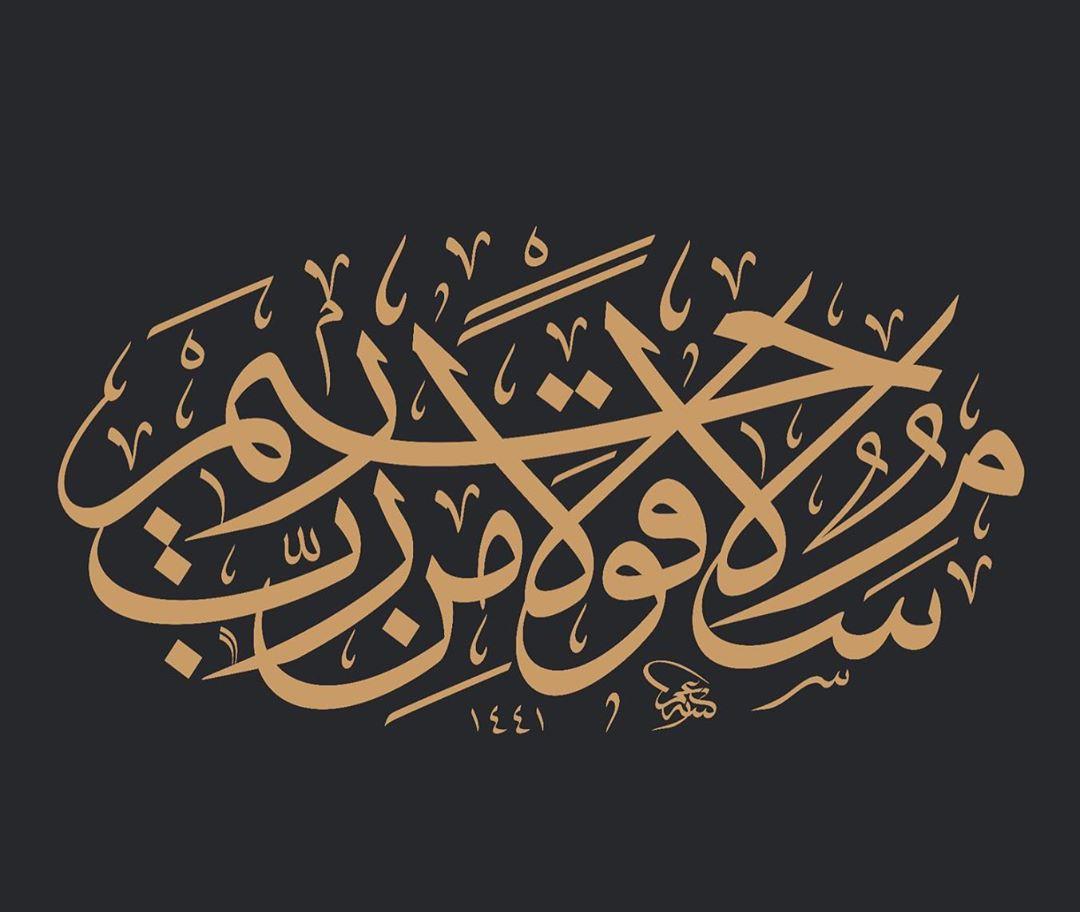 Thuluth Arabic Calligraphy Omeryildizbursa #celisülüs #celisulus #hatsanatı #hatsanati #ottomanart #ottomancalligraphy #öme… 292