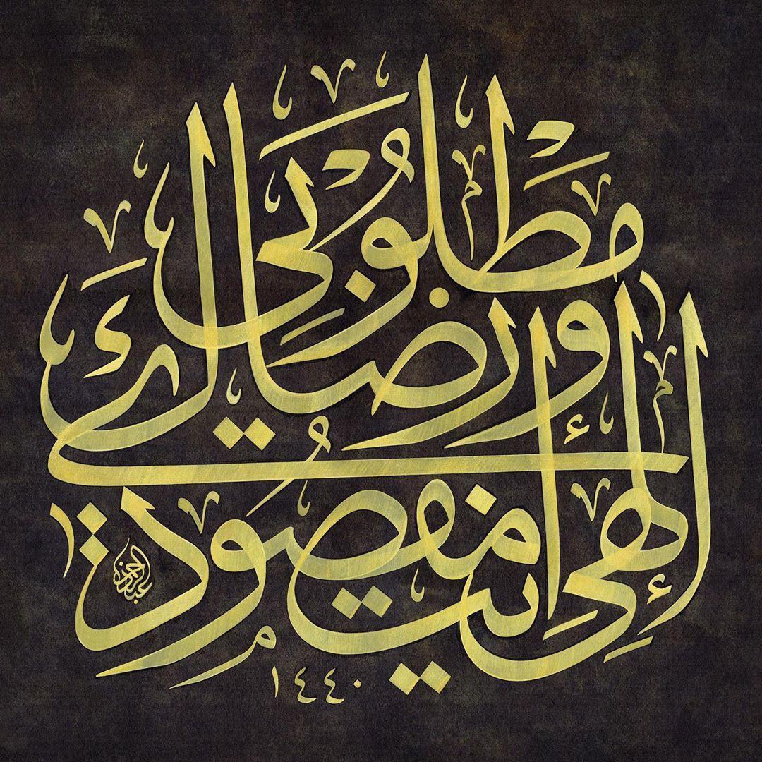 Work Calligraphy إِلَهِىْ أَنْتَ مَقْصُوْدِى وَرِضَاكَ مَطْلُوْبِى  Ya İlâhi, maksadım sensin…- Abdurrahman Depeler