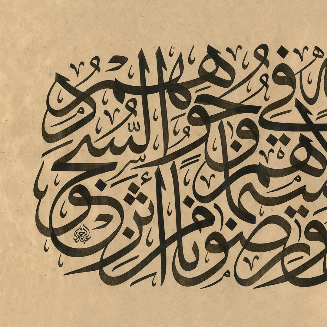 Work Calligraphy مُّحَمَّدٌ رَّسُولُ اللَّهِ وَالَّذِينَ مَعَهُ أَشِدَّاء عَلَى الْكُفَّارِ رُحَ…- Abdurrahman Depeler