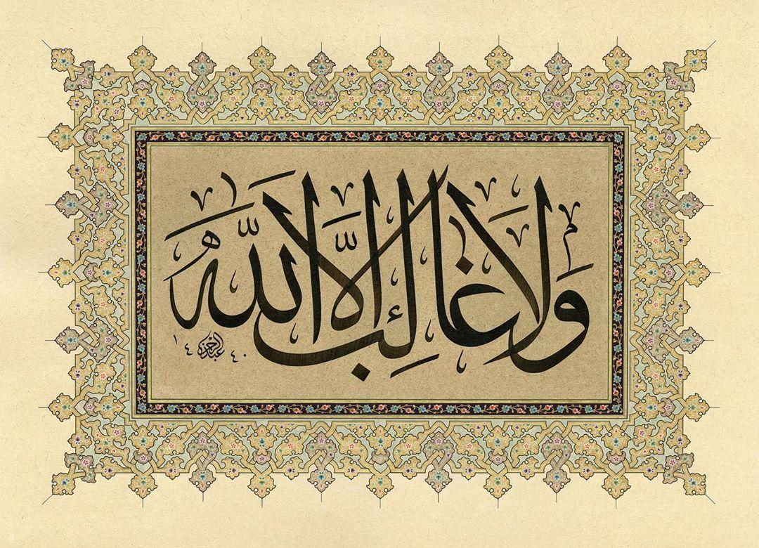 Work Calligraphy ولا غالب إلا الله  Allah'dan başka gâlib yoktur. Tezhip: Necati Sancaktutan #...- Abdurrahman Depeler 1