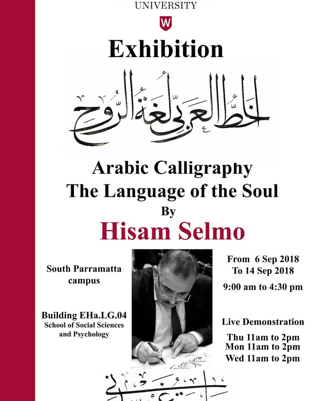 Works Calligraphy Haythamsalmo بسم الله الرحمن الرحيم سيتم باذنه تعالى افتتاح معرضي الشخصي في جامعة ويسترن سدني… 246