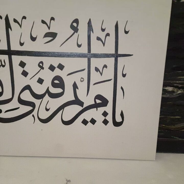 Works Calligraphy Haythamsalmo يامريم اقنتي لربك واسجدي واركعي مع الراكعين.اكرليك على كانفس…. 152