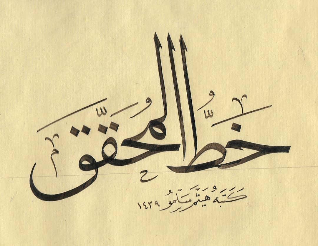 Works Calligraphy Haythamsalmo … 395