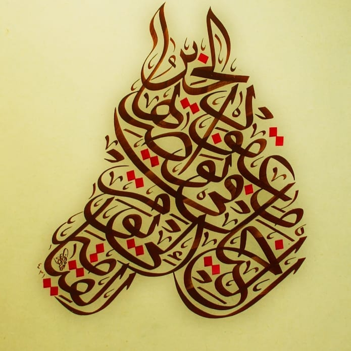khat/hat/kat Tsulust/Thuluth Mothana Alobaydi الخيل معقود في نواصيها الخير إلى يوم القيامة… 369