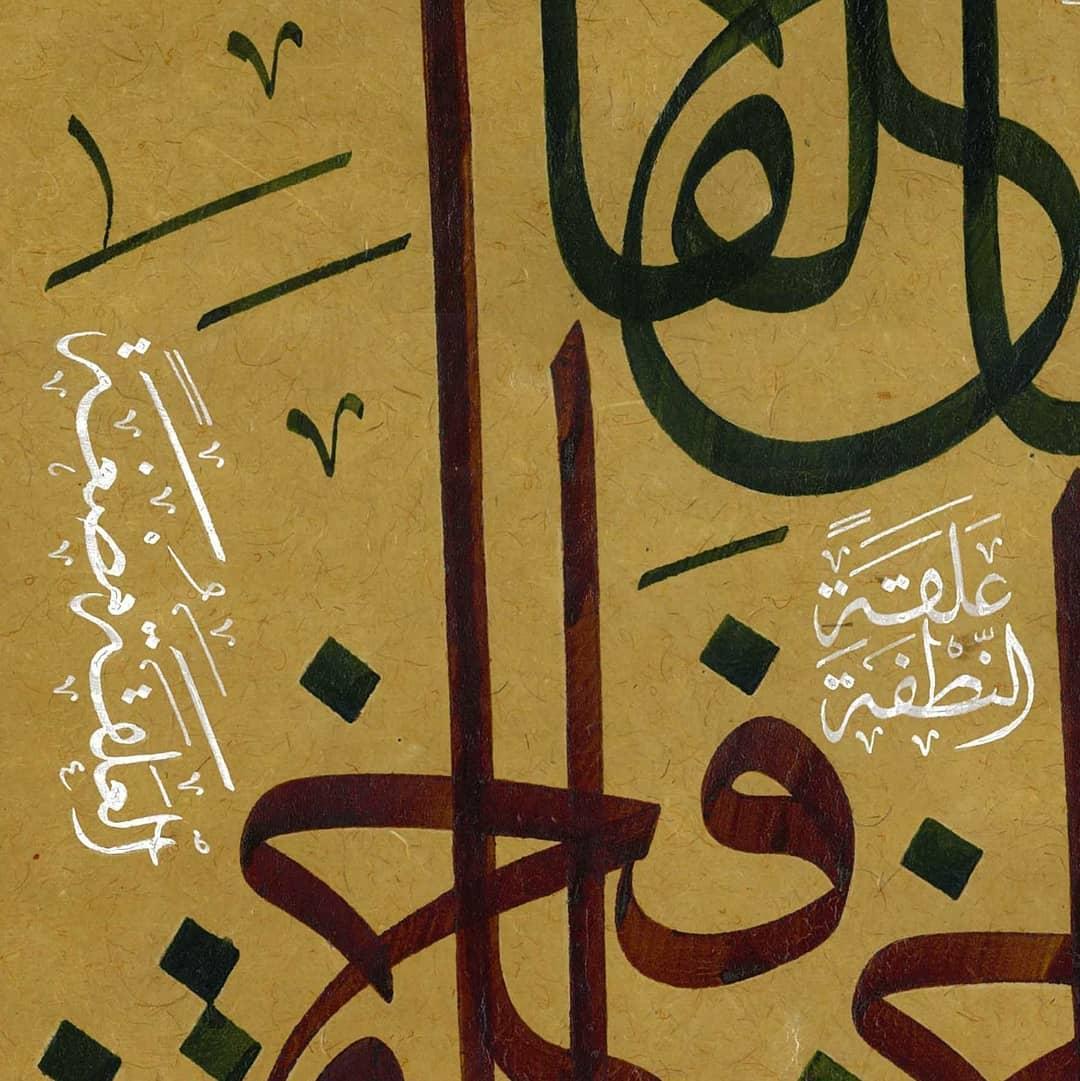 khat/hat/kat Tsulust/Thuluth Mothana Alobaydi … 116