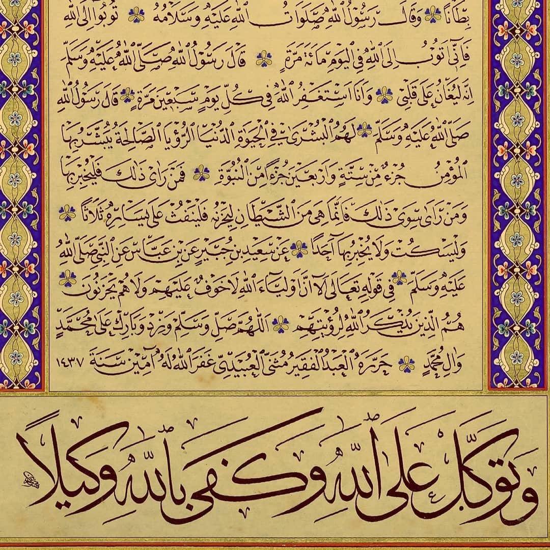 khat/hat/kat Tsulust/Thuluth Mothana Alobaydi … 206