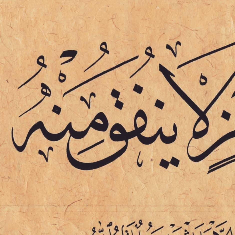 khat/hat/kat Tsulust/Thuluth Mothana Alobaydi … 208