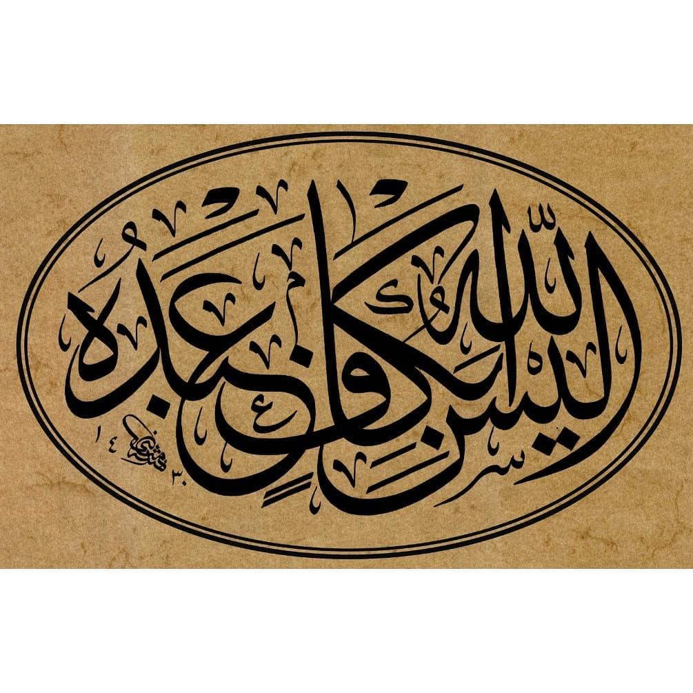khat/hat/kat Tsulust/Thuluth Mothana Alobaydi … 232