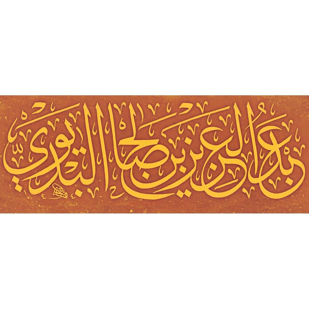 khat/hat/kat Tsulust/Thuluth Mothana Alobaydi ... 237 1